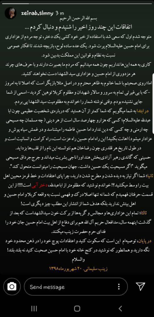 واکنش دختر سردار سلیمانی به بازیگر هتاک و ماجرای دختر آبی