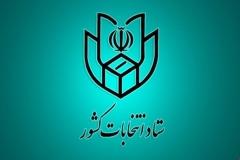 میزان مشارکت در انتخابات یازدهمین دوره مجلس شورای اسلامی