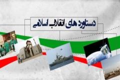 دستاوردهای جهانی و بين المللی انقلاب اسلامی