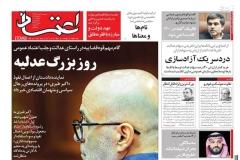 فرایند تولید موشک در ایران،غیراقتصادی است