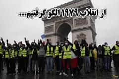 انقلاب ایران الگوی مردم فرانسه
