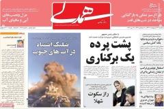 نمک پاشی اصلاح طلبان بر زخم شهدای ارتش