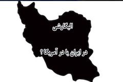 الیگارشی در ایران یا در آمریکا