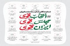 ویژگیهای نمایندگان شایسته ملت ایران