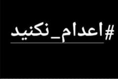 رمز عملیات: اعدام نکنید
